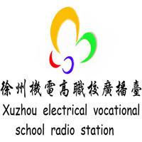 徐州机电高职校广播台