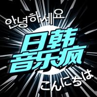 日韩音乐疯