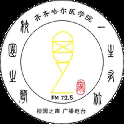 齐齐哈尔医学院广播台