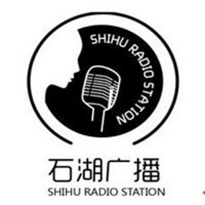 苏州科技大学石湖广播台