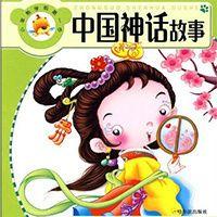 中国神话合集