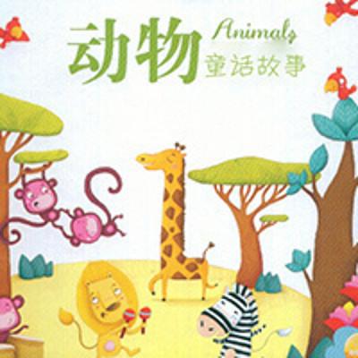 动物童话故事