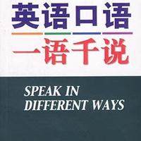 英语口语 一语千说