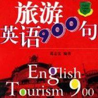 旅游英语900句