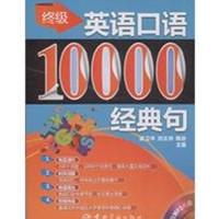 终极英语口语10000句