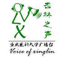 重庆医科大学杏林之声