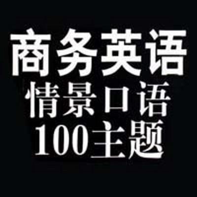 商务英语情景口语100主题
