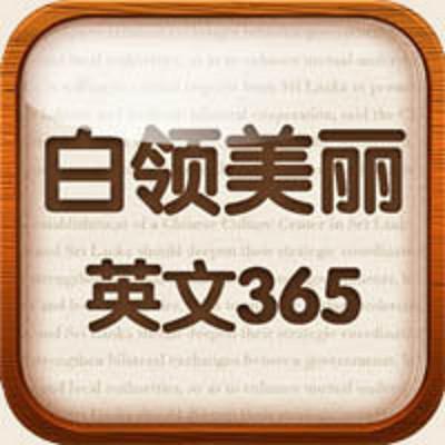 白领英语365