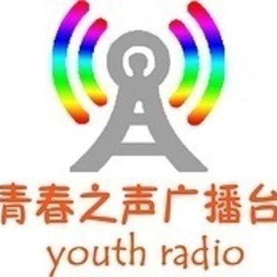昆明学院青春之声广播台