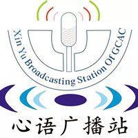 广州民航职业技术学院心语广播站