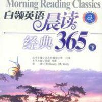 白领英语晨读365