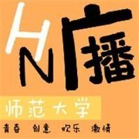 湖南师范大学广播站