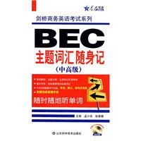 BEC主题词汇