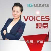 Voices·观点