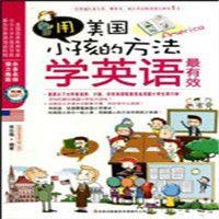 美国小孩学英语