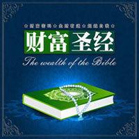 财富圣经(上部)