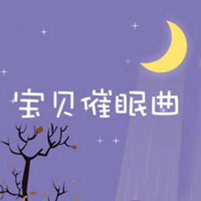 催眠曲儿歌_儿歌摇篮曲:睡吧 我的小宝贝-宝贝催眠曲-蜻蜓FM听儿童