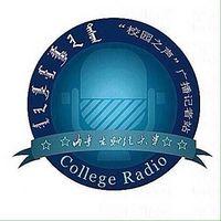 内蒙古财经大学广播记者站