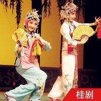 桂剧经典唱段合集