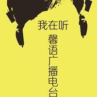 华东交通理工学院馨语广播站