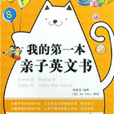 我的第一本亲子英文书