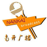 南开大学广播电台