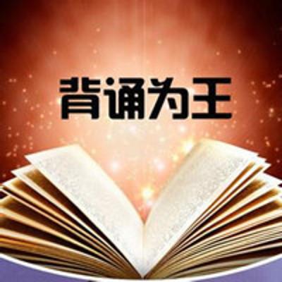 背诵为王第三册