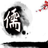 儒学·人生·社会