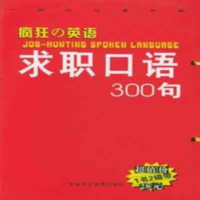 求职英语300句