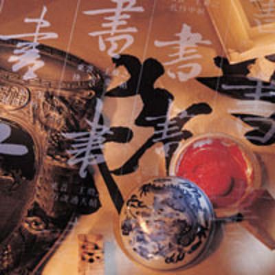 中华思想与书法艺术