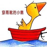 穿雨靴的小鸭