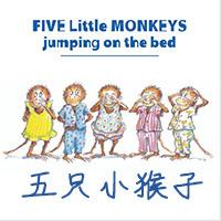 五只小猴子系列