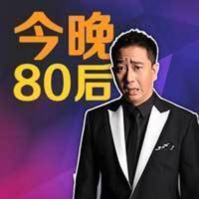 今晚80后脱口秀2012