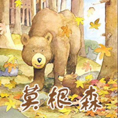 莫根森动物绘本故事