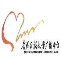 青海民族大学广播电台
