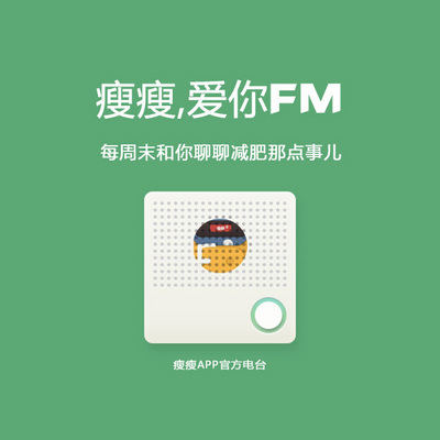 瘦瘦爱你FM