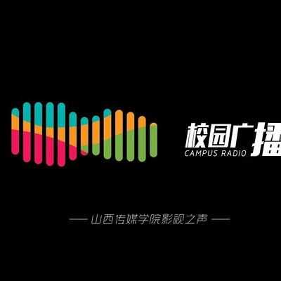 山西传媒学院广播台