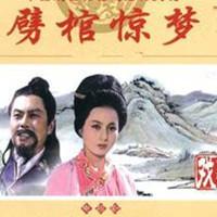 黄梅戏·劈棺惊梦(全本)