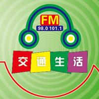 东港交通生活广播