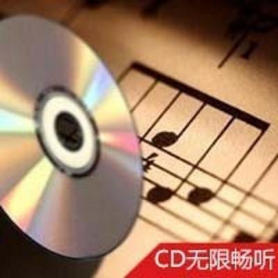 CD无限畅听