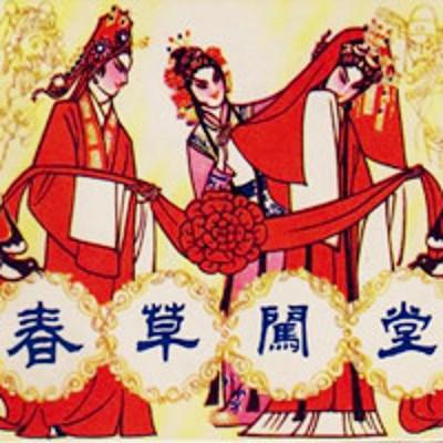 黄梅戏·春草闯堂(全本)