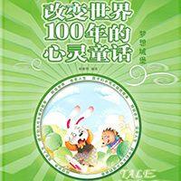 改变世界100年心灵童话