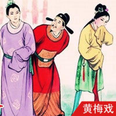 黄梅戏·乔太守巧点鸳鸯谱(全本)