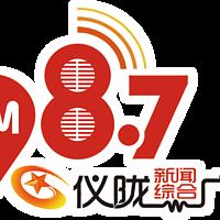 FM98.7仪陇新闻综合广播