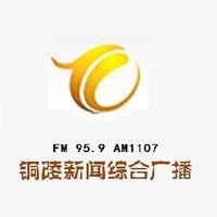 铜陵新闻综合广播