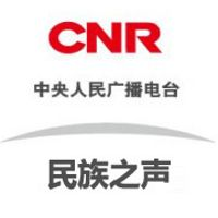 CNR民族之声
