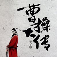 子金山侃史之曹操系列
