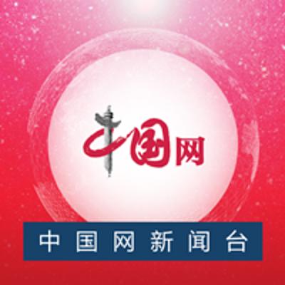 中国网新闻台