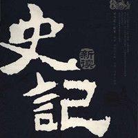 史记新读【全集】