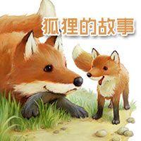 狐狸的故事